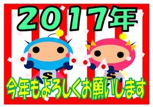 2017kotoyoro